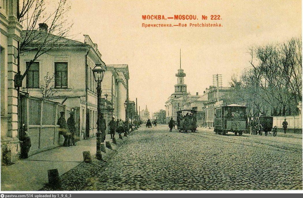Фото: Пречистенка. Почтовая открытка изд. «Шерер, Набгольц и К», 1902 год