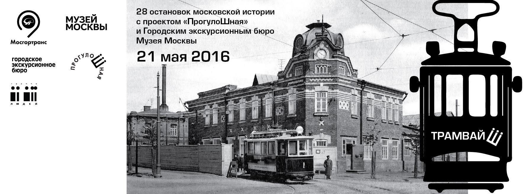 Сокольнические мастерские городских железных дорог. Угол Матросской тишины и 5ой Сокольнической улицы.
