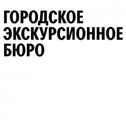 ГОРОДСКОЕ ЭКСКУРСИОННОЕ БЮРО Музея Москвы