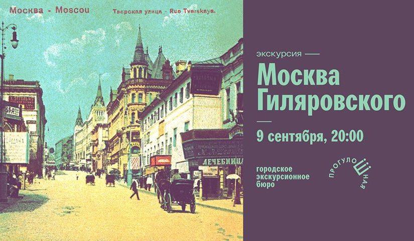 9.09 (вс) 20:00. Москва Гиляровского